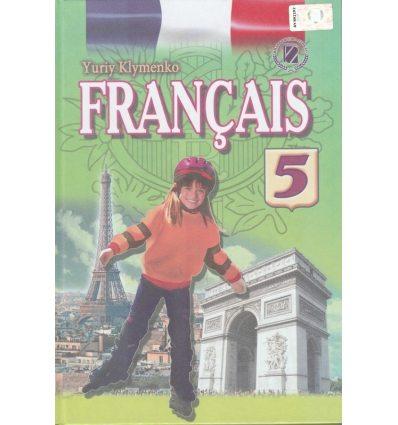 Підручник Французька мова (5-й рік навч.) 5 клас Клименко Ю. М.