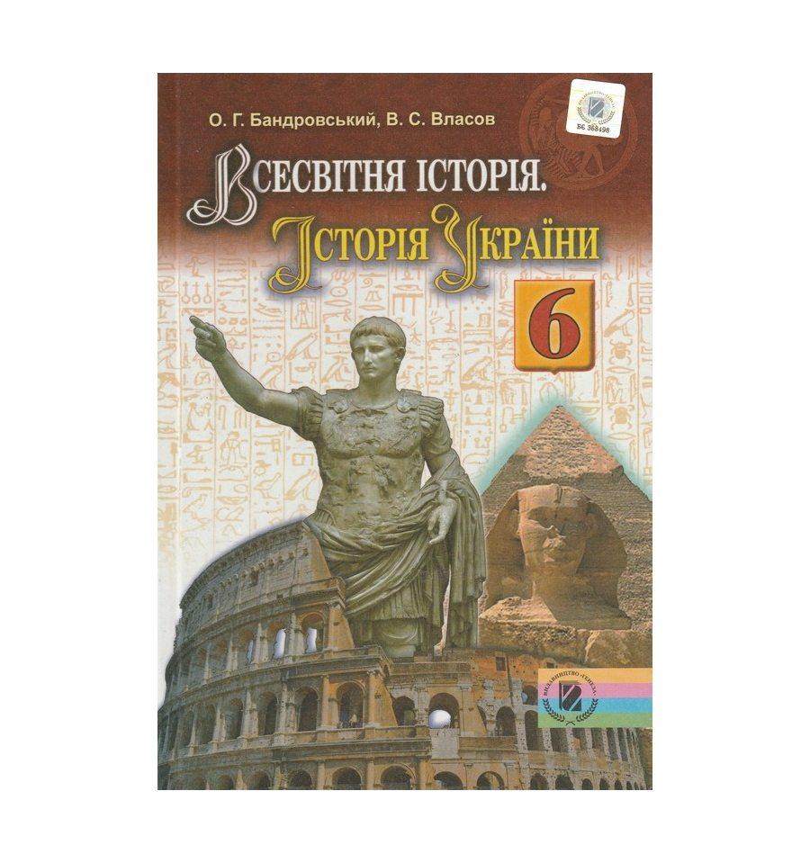 История украины всемирная история решебник
