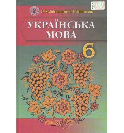Підручник Українська мова (для рос.шк.) 6 клас Заболотний В. В.