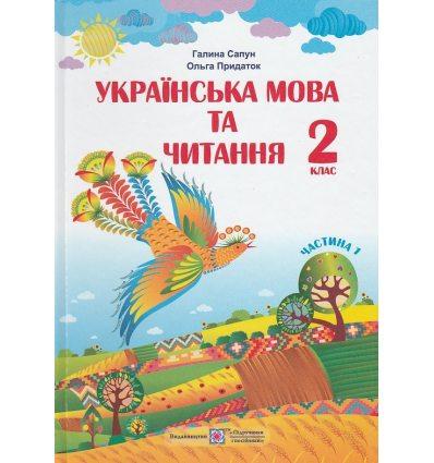 Підручник Українська мова та читання 2 клас (Ч. 1) НУШ авт. Придаток, Сапун вид. Підручники і посібники
