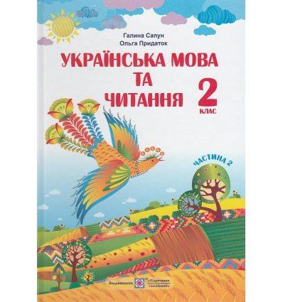 Підручник Українська мова та читання 2 клас (Ч. 2) НУШ авт. Придаток, Сапун вид. Підручники і посібники