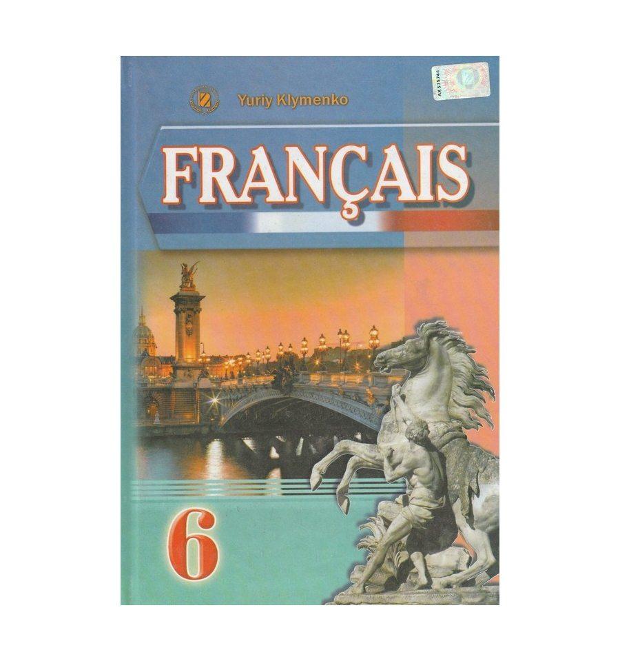 французский гдз клименко 10