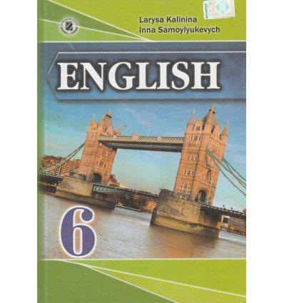 Підручник Англійська мова 6 клас Калініна Л.В.