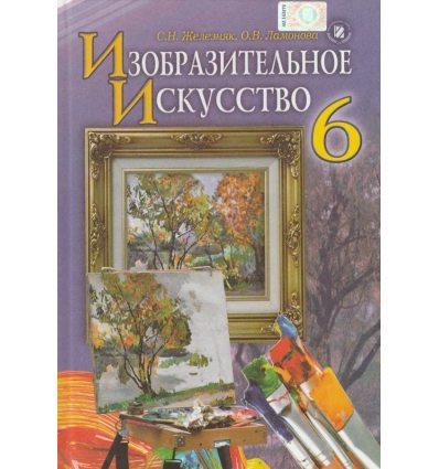 Учебник Изобразительное искусство 6 класс Железняк С.Н.