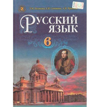 Учебник Русский язык 6 класс Полякова Т.М.