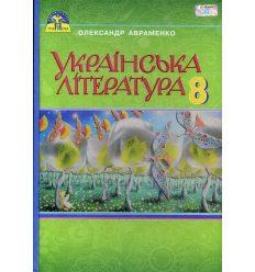 Підручник Українська література 8 клас Авраменко О. - Грамота -