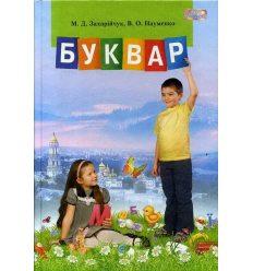 Підручник Буквар  1 клас М. Захарійчук, В. Науменко - Грамота -