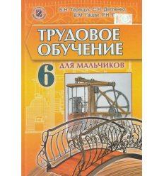 Учебник Трудовое обучение (для мальчиков) 6 класс Терещук Б.Н.