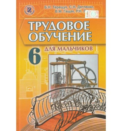 Учебник Трудовое обучение (для мальчиков) 6 класс Тереук Б.Н.