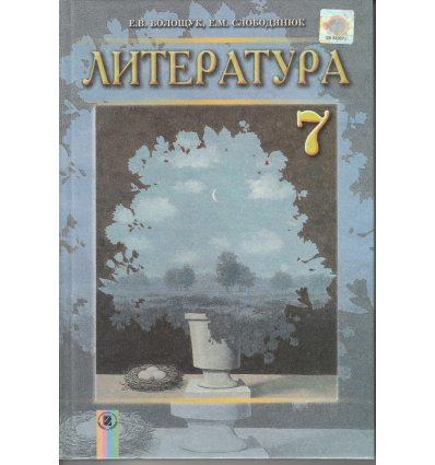 Учебник Литература 7 класс Волощук Е.В.
