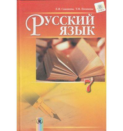 Учебник Русский язык 7 класс Самонова Е.И.