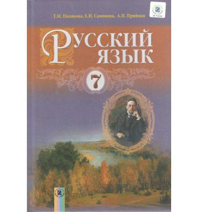 Учебник Русский язык (3-й год обуч.) 7 класс Полякова Т.М.