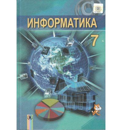 Учебник Информатика 7 класс Ривкинд И.Я.