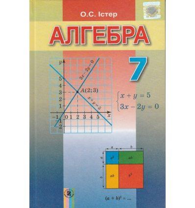 Підручник Алгебра 7 клас Істер О. С.