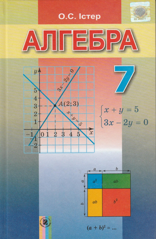 підручник з алгебри 7 клас істер гдз