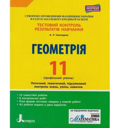 Тестовый контроль результатов учебы Геометрия (профильный уровень) 11 класс авт. Гальперина изд. «Літера»
