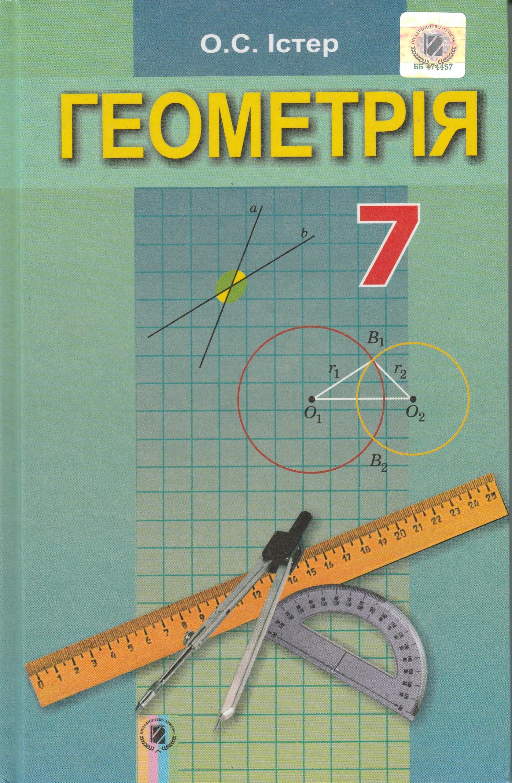 гдз на 7 клас о.с.істер геометрія 7 клас