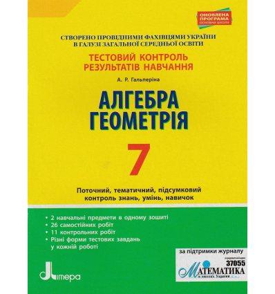Тестовый контроль результатов учебы Алгебра и геометрия 7 класс авт. Гальперина изд. «Літера»