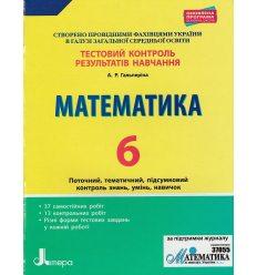 Тестовий контроль результатів навчання Математика 6 клас авт. Гальперіна вид. «Літера»