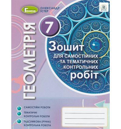 Зошит для самостійних робіт Геометрія 7 клас Істер О. С.