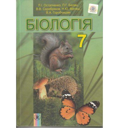 Підручник  Біологія 7 клас Остапченко Л.І.