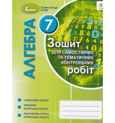 Зошит для самостійних робіт Алгебра 7 клас Істер О. С.