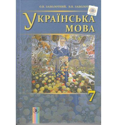 Підручник Українська мова (для рос.шк.) 7 клас Заболотний В. В.
