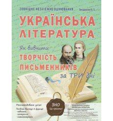 ЗНО Українська література Як вивчити творчість письменників за три дні авт. Бондаренко вид. Абетка