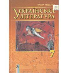 Підручник Українська література 7 клас Міщенко О. І.