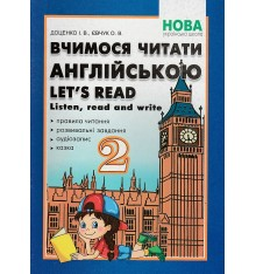 Учимся читать на английском Let's read 2 класс НУШ авт. Доценко, Евчук изд. Абетка