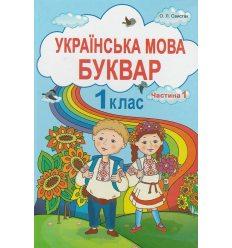 Українська мова Буквар 1 клас (Ч. 1) НУШ авт. Свистак вид. Абетка