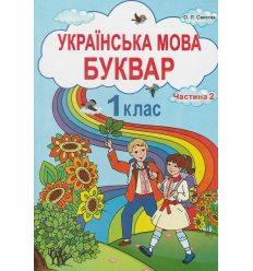 Українська мова Буквар 1 клас (Ч. 2) НУШ авт. Свистак вид. Абетка