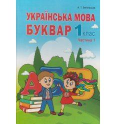 Українська мова Буквар 1 клас (Ч. 1) НУШ авт. Запольська вид. Абетка