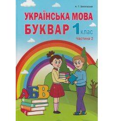 Українська мова Буквар 1 клас (Ч. 2) НУШ авт. Запольська вид. Абетка