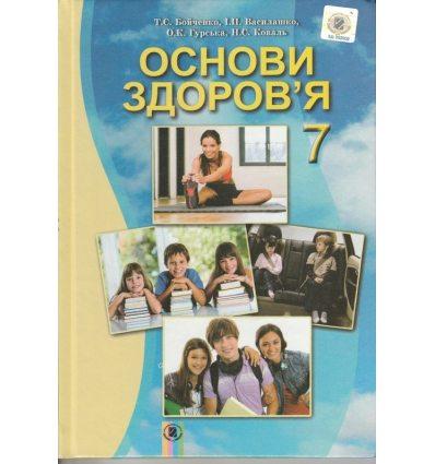 Підручник Основи здоров'я 7 клас Бойченко Т. Є.