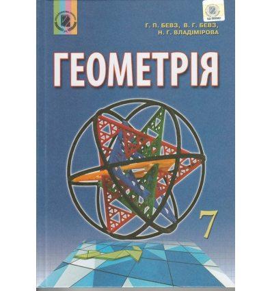 гдз 7 клас геометрія г.п бевз в.г