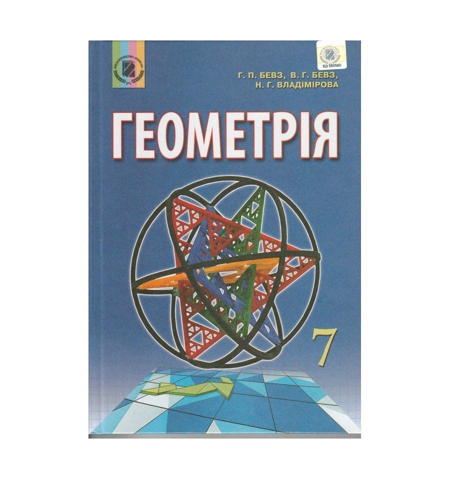 Гдз 7 Класс Геометрия 2018 Нова Програма