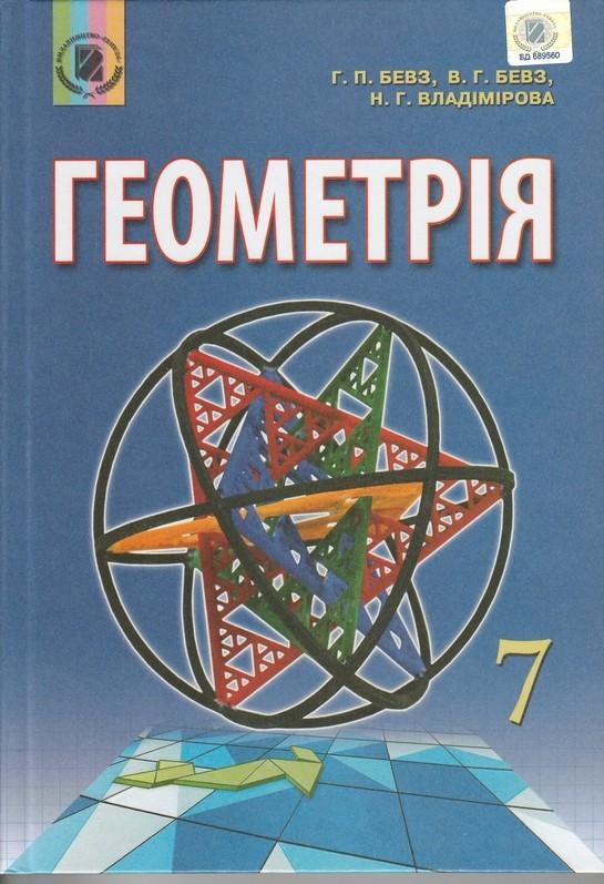 за клас підручник 7 7 гдз геометрія клас