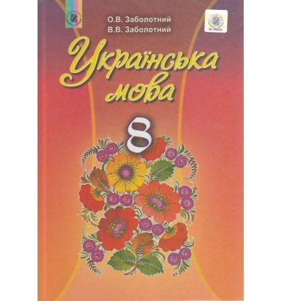Підручник Українська мова 8 клас Заболотний В. В.