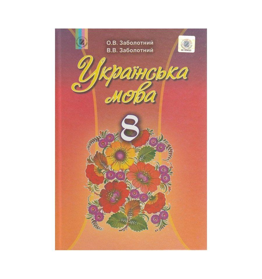 з заболотна гдз 8 клас української мови