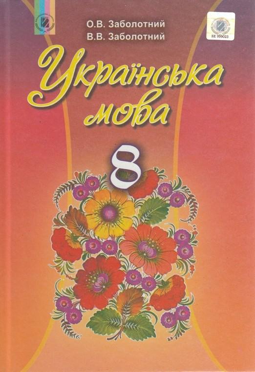 о.в.заболотний в.в.заболотний українська мова 8 клас решебник