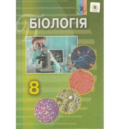 Підручник  Біологія 8 клас Матяш Н.Ю.