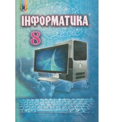 Підручник Інформатика 8 клас Ривкінд Й. Я.