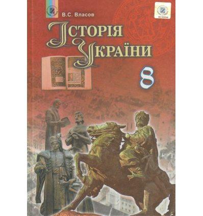 Підручник Історія  України 8 клас Власов В. С.