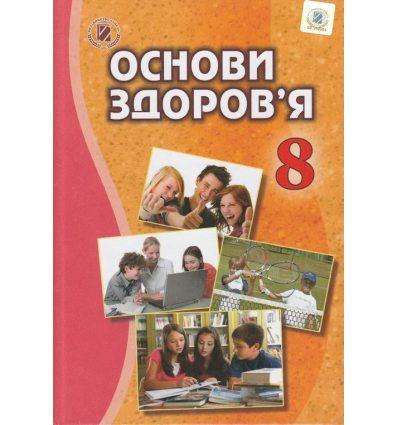 Підручник Основи здоров'я 8 клас Бойченко Т. Є.