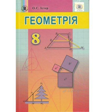 Підручник Геометрія 8 клас Істер О. С.