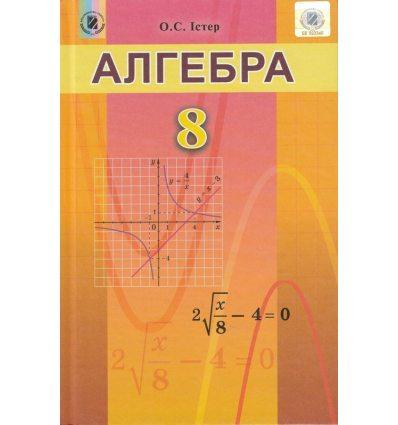 Підручник Алгебра 8 клас Істер О. С.