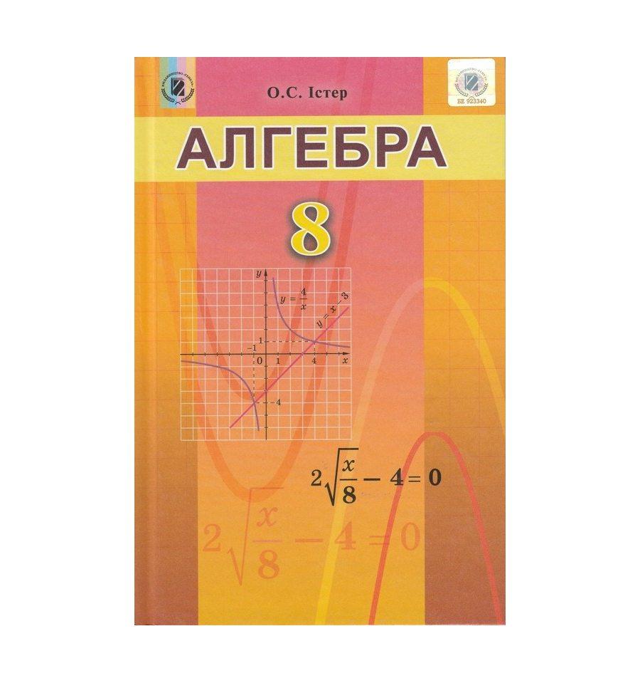 Алгебра 8 Клас Істер Підручник 2018 Гдз