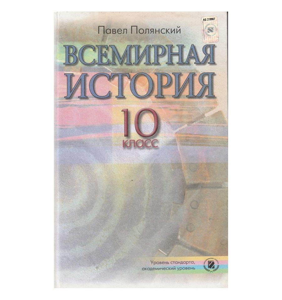 Полянский история 10класс
