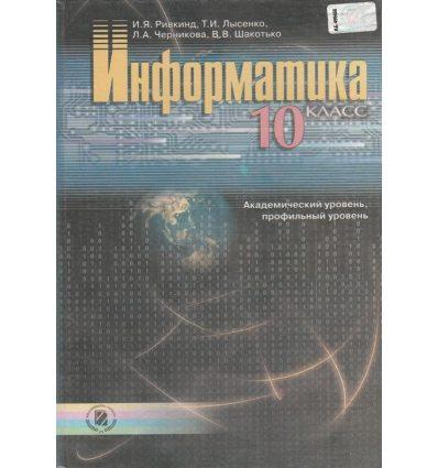 Учебник Информатика 10 класс Ривкинд И.Я.